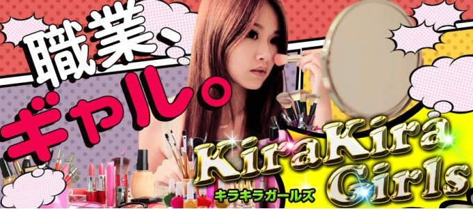 KIRAKIRA GIRLS 大阪